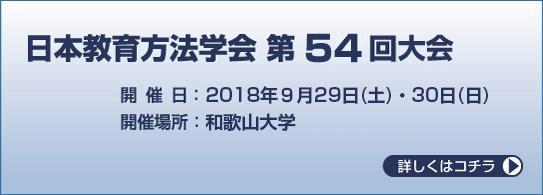 日本教育方法学会第54回大会 開催日:2018年9月29日(土)・30日(日) 開催場所:和歌山大学