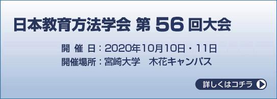日本教育方法学会第56回大会 開催日:2020年10月10日・11日 開催場所:宮崎大学 木花キャンパス