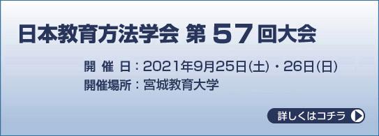 日本教育方法学会第57回大会 開催日:2021年9月25日(土)・26日(日) 開催場所:宮城教育大学